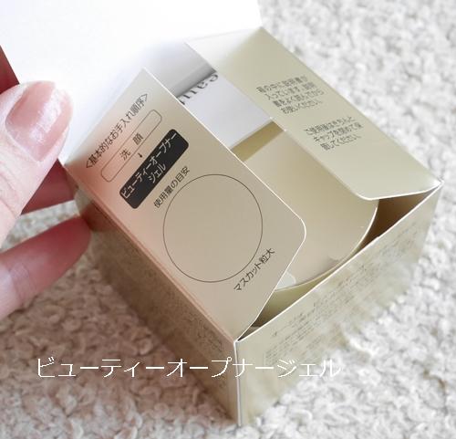 オージオ 卵殻膜オールインワンゲル ビューティーオープナージェル 使ってみた 口コミ 効果 ブログ 箱6