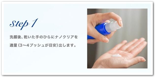 ナノクリア 口コミ 効果 FABIUS(ファビウス)ラメラ ブースター オールインワン化粧品 なのくりあ お試し 使い方1