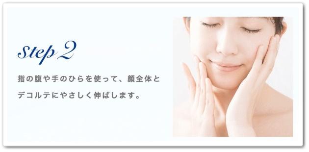 ナノクリア 口コミ 効果 FABIUS(ファビウス)ラメラ ブースター オールインワン化粧品 なのくりあ お試し 使い方2