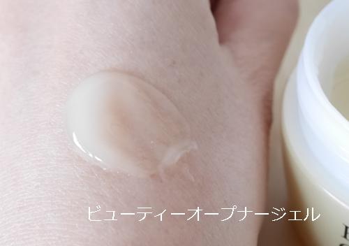 ビューティーオープナージェル 口コミ 効果 オージオ 卵殻膜 オールインワンゲル らんかくまく ゲル 容器2