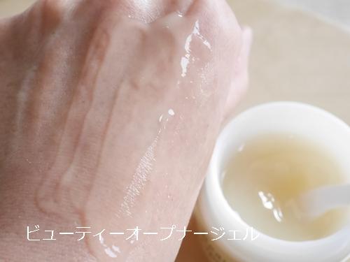 ビューティーオープナージェル 口コミ 効果 オージオ 卵殻膜 オールインワンゲル らんかくまく ゲル 容器4