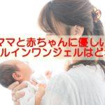 産後ママ オールインワンジェル オールインワンゲル おすすめ 人気 ランキング