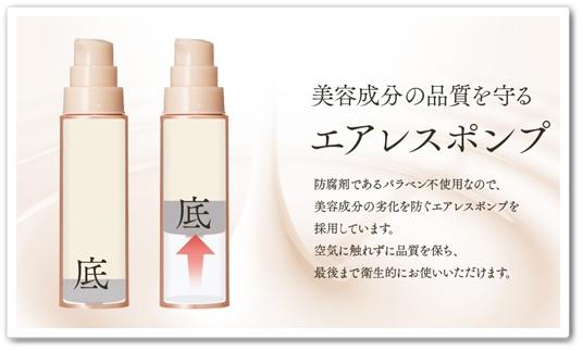 hazumie はずみへ 口コミ 効果 大正製薬 オールインワンジェル美容液 はずみえ 容器 エアレスポンプ